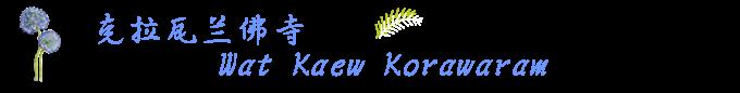克拉瓦兰佛寺  Wat Kaew Korawaram