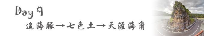 Day 9:追海豚→七色土→天涯海角