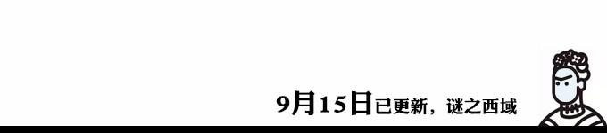 9月15日已更新——谜之西域