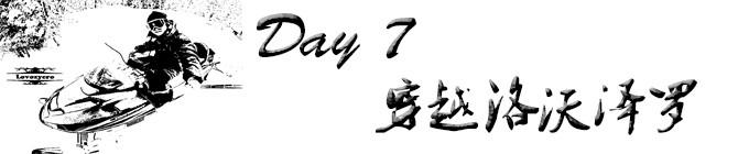 Day7:穿越洛沃泽罗