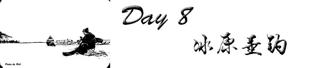 Day8:冰原垂钓