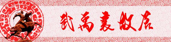 第八站:武禹襄故居