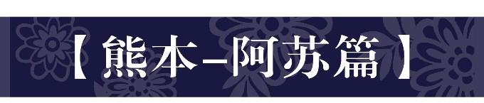 【熊本-阿苏篇】