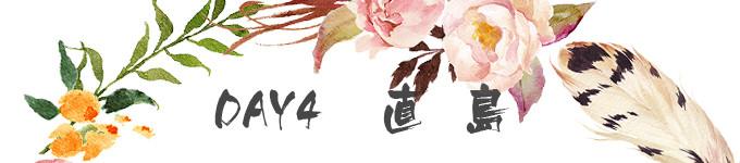 Day4:高松-直岛-高松