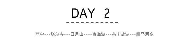 Day2:西宁---塔尔寺---日月山----青海湖---茶卡盐湖---黑马河乡