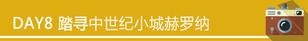 Day8 11.13(周五) 踏寻赫罗纳小镇,赏中世纪文化