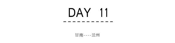 Day11~Day12:甘南----兰州----广州