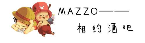MAZZO——相约酒吧