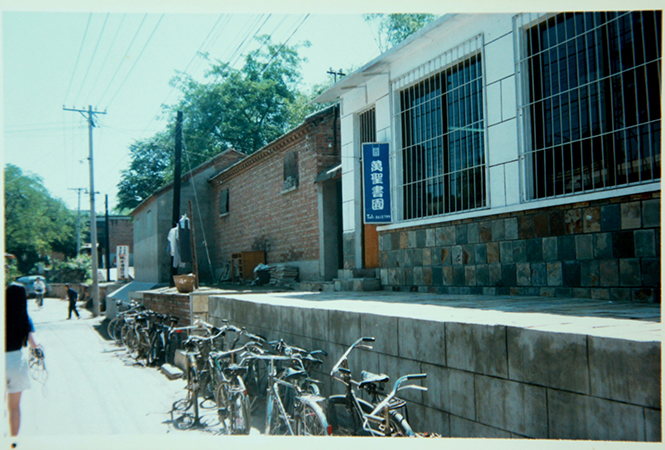 北京:老萬圣書園