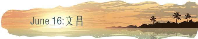 0616-文昌