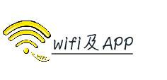 wifi和app