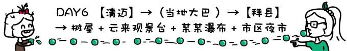 DAY6 清迈→拜县