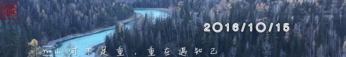 (10.15)山河不足重,重在遇知己