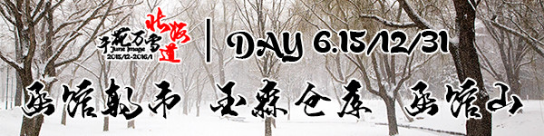 DAY6:函馆朝市/金森仓库群/函馆山