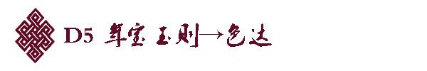 D5 年宝玉则→色达
