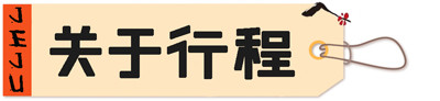 """【关于行程】五天""""非典型""""环岛旅行"""