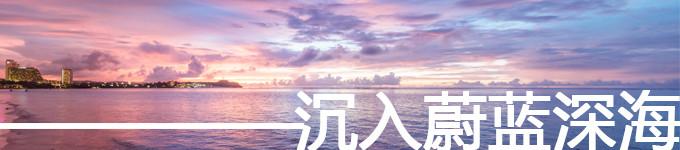 沉入蔚蓝深海
