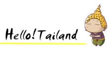 你好,泰国