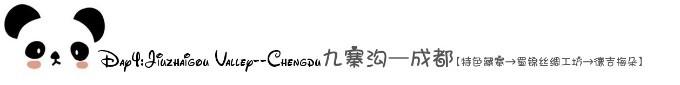 Day4:九寨沟——成都【特色藏寨→蜀锦丝绸工坊→德吉梅朵】