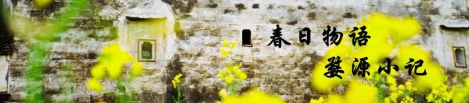春日物语·花的邂逅