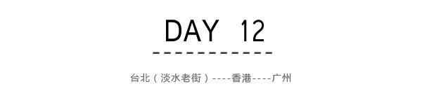 Day12:台北(淡水老街)~广州