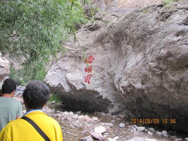 暖泉古镇(北京-河北自驾游)
