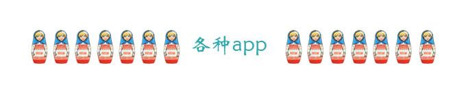各种app