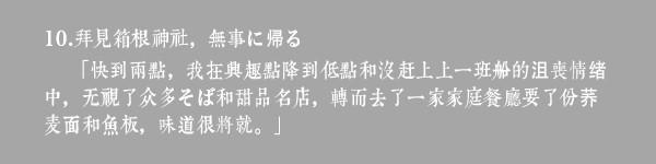 10.拜见箱根神社,無事に帰る