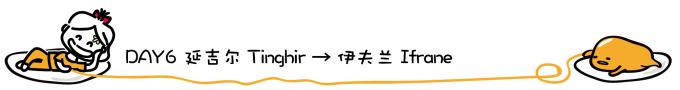 DAY6 延吉尔  → 伊夫兰