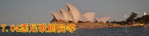 7.04悉尼-歌剧院等