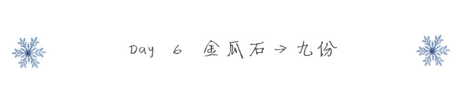 Day 6 金瓜石→九份