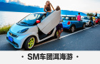 【SM公路旅拍 · 自驾环洱海】大理 Smart / Mini车团 · 放肆纯玩 · 乐趣环海一日游