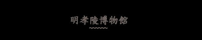 明孝陵博物馆