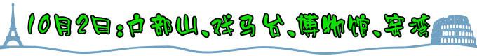 10月2日:户部山、戏马台、博物馆、窑湾