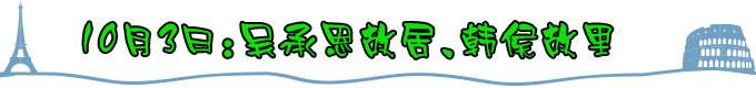 10月3日:吴承恩故居、韩侯故里