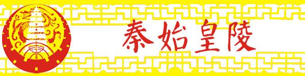 2-2  秦始皇陵