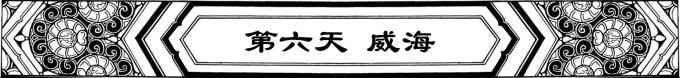 DAY 6【威海】