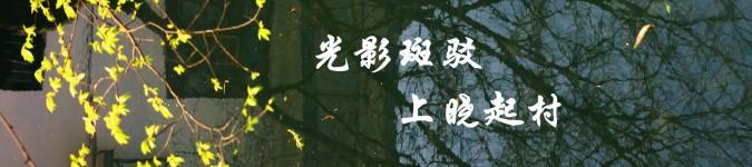 『四』光影斑驳•上晓起村