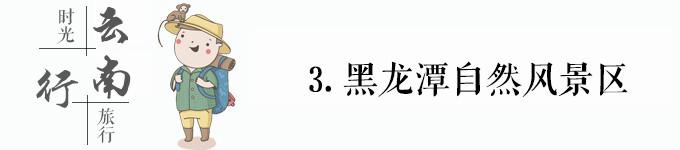 3.黑龙潭自然风景区