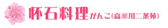 02→→→怀石料理がんこ(高瀬川二条苑)