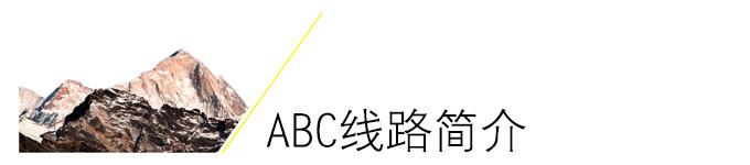 ABC 线路简介