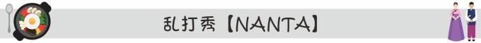 乱打秀【NANTA】