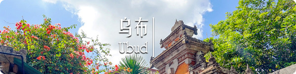 乌布 · Ubud